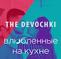 The Devochki