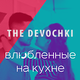 The Devochki