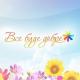 Все буде добре